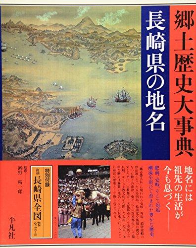nagasaki-ken-no-chimei