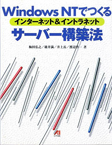 Internet and intranet server construction method to make with WindowsNT (1996) ISBN: 4871933717 [Japanese Import]