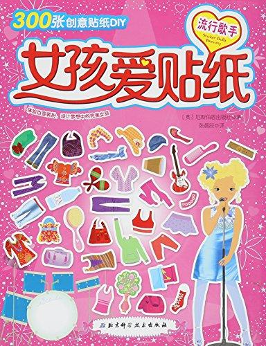 女孩爱贴纸百变职业(附创意贴纸DIY1300张)