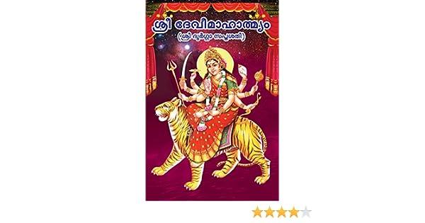 Devi Mahatmyam Malayalam Pdf