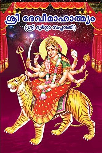 Devi Mahatmyam Pdf
