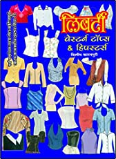 Liberty Western Tops and Hipsters ( Marathi Book )