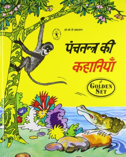 Panchatantra Ki Kahaniyan (Hindi) price comparison at Flipkart, Amazon, Crossword, Uread, Bookadda, Landmark, Homeshop18