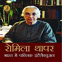 Bharat Mein Public Intellectual (Hindi Edition)