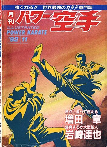 Monthly Power Karate Illustrated November 1992 (Kyokushin karate collection) (Japanese Edition) por Power karate shuppansha