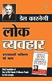 Lok Vyavhar लोक व्यवहार (Hindi Translation of How to Win Friends & Influence People)
