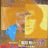 Shin-Nihon-Kiko-Isao Tomita Wo
