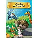 Panchatantra Tales (Illustrated) (Hindi) (Hindi)