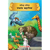 Panchatantra Tales (Illustrated) (Hindi) (Hindi)