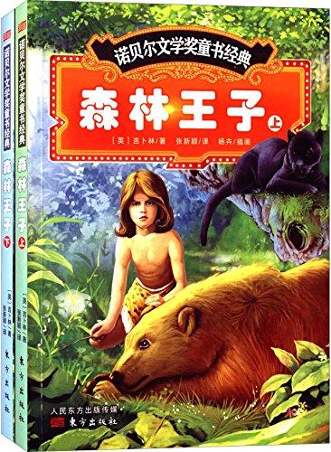 丛林之书(英文全本)