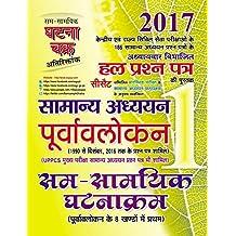 Civil Services GS Sam-Samayaik Ghatnakram Solved (Purvavlokan - 1)