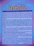 Dharmadwar Religious Book For Jain - Vol 10 October 2013