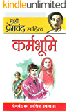 Karmabhoomi (Hindi Edition)