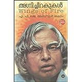 AGNICHIRAKUKAL [ അഗ്നിച്ചിറകുകള് ] [ Malayalam translation of Biography of Abdul Kalam ' WINGS OF FIRE ' ] [ 79th Edition :