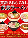 Tokyo Ramen - Japanese and English Bilingual Edition: How to introduce nice ramen restaurants in Japan (Sightseeing Guidebook) (Japanese Edition)