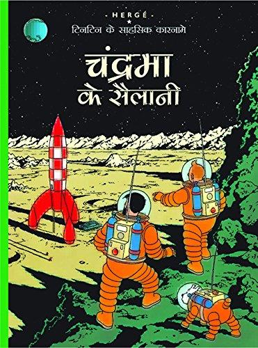 Chandrama ke sailani