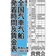 Railway and Steamer Time and Fare Tables of Japan 1902 (Japanese Edition)