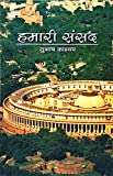 HAMARI SANSAD (हमारी संसद) BY SUBHASH KASHYAP (BHARAT KI SANSAD) BOOKS (Competitive Exam Books) (HAMARI SANSAD (हमारी संसद))