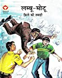 Lambu Motu Kile Ki Tabahi (Hindi) (Diamond Comics Lambu Motu Book 4)