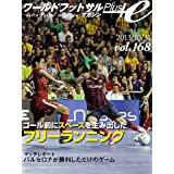 World Futsal Magazine Plus Vol168: Match report FC Barcelona vs ElPozo Murcia / Free running created a space (Japanese Edition)