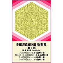 POLYOMINO MOLDIND 7: 11/12/13-IAMOND MOLDING POLYOMINO MOLDING (Japanese Edition)
