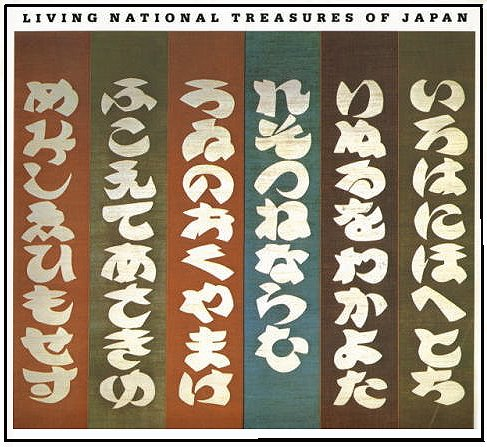 Living National Treasures of Japan