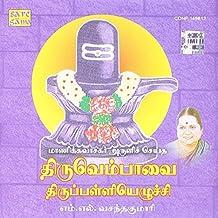 Thiruvembavai - M.l. Vasanthakumari