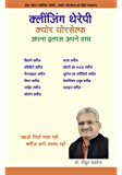 Cleansing Therapy: Cure Yourself Hindi (Hindi Edition)