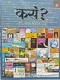 Kase? - Marathi