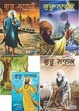 Guru Nanak - Volume 1, 2, 3, 4, 5 (Punjabi) - Set of 5 Sikh Comics Books