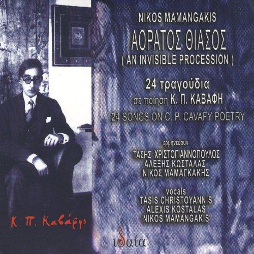 Aoratos Thiasos An Invisible Procession