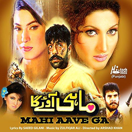 Karachi Di Mp3: Mahi Aave Ga (Pakistani Film Soundtrack) By Zulfiqar Ali