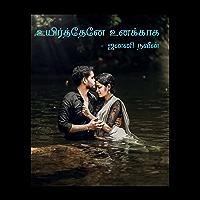 உயிர்த்தேனே உனக்காக (Tamil Edition)