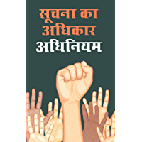 Suchana Na Adhikar Adhiniyam : सूचना का अधिकार अधिनियम (Hindi Edition)