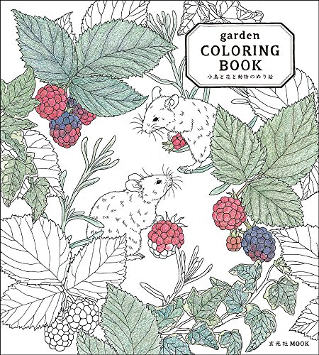 Garden Coloring Book (Colouring Books) -