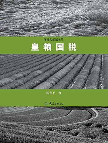 皇粮国税——电视文献纪录片 (English Edition)