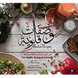 Alkaline Recipes for Health, Energy & Immunity: The pH Miracle Science and Recipes in Arabic (English Edition)