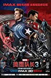 CAPTAIN AMERICA 3 : CIVIL WAR – Chinese Imported Movie Wall Poster Print - 30CM X 43CM Brand New