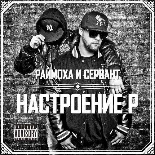 По Старой Схеме (Dbim I Rmx) Bonus Track