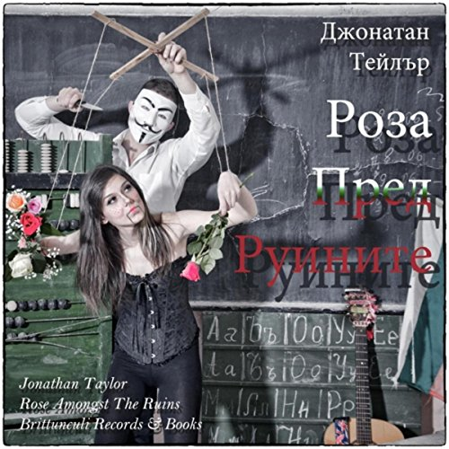 Buzludzha Theme (from