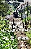 Foton Photo collection samples 039 PENTAX HD PENTAX-DA 55-300mmF45-63ED PLM WR RE Akiyama Kaoru recent works (Japanese Edition)