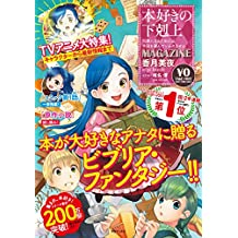 本好きの下剋上MAGAZINE (Japanese Edition)