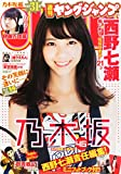 Young Jump 2015nicht. 1519/3Nanase Nishino Nogizaka 46(inklusive Mini Fotobuch 21polig verschaltet.)