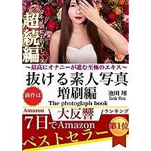 Japanese Sexy girls pfotoglaph  japan amazon best hit collection (Japanese Edition)