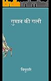Gumaan Ki Gali (Hindi Edition)