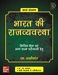 Bharat Ki Rajvyavastha - Civil Seva Evam Anya Rajya Parikshao Hetu   6th Edition