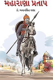 Maharana Pratap  (Gujarati)