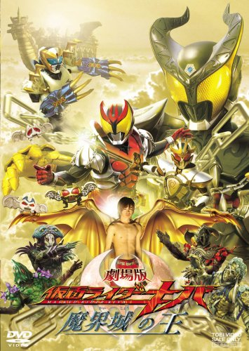 king-of-the-kamen-rider-kiva-makai-castle-dvd-japan-import
