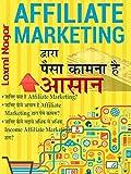 AFFILIATE MARKETING DWARA PAISA KAMANA HAI ASSAN -  HINDI: Tips: Easy  to Earn Money Through Affiliate Marketing (Hindi Edition)