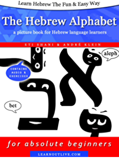 English To Hebrew With Vowels